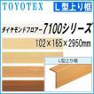【代引不可】 東洋テックス ダイヤモンドフロアー 7100シリーズ用 L型上り框 リフォーム框 (シート) 102×165×2950mm