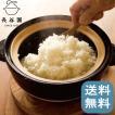 ( かまどさん 三合 炊き ) 長谷園 伊賀焼 正規品 お米 ご飯 土鍋