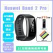 Huawei Band 2 Pro / GPS 日本語表示 ブラック スマートウォッチ 防水機能 Black 【保護フィルム・予備バンド付き】【並行輸入品】