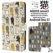 AQUOS sense3 / sense3 lite / sense3 basic / Android One S7 共通 ケース 手帳型 干し猫 日本製布地 スマホケース SH-02M SHV45 UQmobile SH-RM12