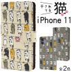 iPhone11 ケース 手帳型 干し猫 日本製ファブリック 麻混布地 アイフォン11 ケース