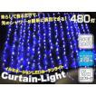 イルミネーション LEDカーテンライト(ブルー&ホワイト) 2×2m 480灯 クリスマスに