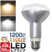 LED電球 LEDレフランプ E26 900lm レフ球60W相当 白色 5800K LED照明