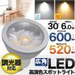 LED電球 LEDスポットライト 高演色性 Ra95(口金E11) 調光器対応 白色600lm/電球色550lm