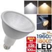 LED電球 ビーム球型 E26 (白色1600lm/電球色1400lm) 防水防塵IP65相当 PAR38 ビーム球100W相当