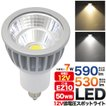 LEDスポットライト 12V専用(EZ10) 白色500lm/電球色450lm