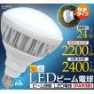 LED電球 ビーム球形LED電球 (PAR38ランプ)E26 150W形相当 白色2400lm/電球色2200lm