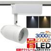 ダクトレール用 高輝度スポットライト LED内蔵(白色3000lm/電球色2700lm) ライティングレール用 照明器具