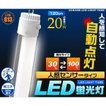LED蛍光灯 人感センサー 40W型 120cm (30%調光) 口金G13 昼白色 直管