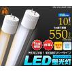 LED蛍光灯(20W型/60cm) 乳白カバー(白色550lux/電球色:460lux) 消費10W 全光束1190lm グロースターター式工事不要 アルミ製