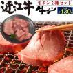 極上牛タン 肉 3種セット 近江牛 430g 国産黒毛和牛 牛肉 ギフト お歳暮 お取り寄せ グルメ 贈答用