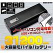 大容量 モバイルバッテリー (31200mAh) ノートPC対応 USB×2(2.1A+1.0A)+DCポート