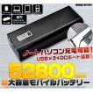 大容量 モバイルバッテリー (52800mAh) ノートPC対応 USB×2(2.1A+1.0A)+DCポート