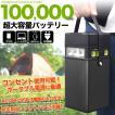 超大容量100,000mAhバッテリー ポータブル電源 防災 アウトドア 出力AC/DC/USB