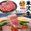 国産黒毛和牛 A5ランク 米沢牛 牛肉 特上ロース ハネシタ(ザブトン)  400g 焼肉用 ギフト