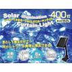 ソーラーイルミネーションLEDカーテンライト(1.8×2m)400灯 クリスマスイルミネーション 電源不要