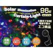 ソーラーイルミネーションLEDカーテンライト(1×1m)96灯 クリスマスイルミネーション 電源不要