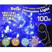 ソーラーイルミネーションLEDライト(ブルー&ホワイト) 100灯 クリスマスに