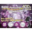 ソーラーイルミネーションカーテンライト(ピンク&ホワイト) 180×2m 400灯 クリスマスに