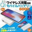 モバイルバッテリー Qi ワイヤレス充電  6000mAh  チー 置くだけ充電 PSE認証済