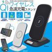 Qi(チー) ワイヤレス 急速充電スタンド  無線充電 置くだけ iPhone8 iPhoneX iPhoneXS対応 スマホ