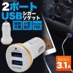 シガーソケットUSB充電器(2ポート)高出力3.1A 車(12〜24V) 2口 iPhone スマホ iPad タブレット充電対応