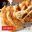 うさぎ食堂の餃子 1パック50個入 名物商品 大阪 手土産 おつまみ 冷凍食品 夜食 訳あり わけあり 食品 お取り寄せ グルメ