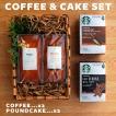 ギフト プレゼント コーヒー スイーツ スターバックスコーヒー×クリエグリエ 選べる金澤窯出しパウンドケーキ 4個セット スタバ 内祝い 贈答品