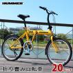 折り畳み自転車 20インチ イエロー HUMMER(ハマー)FDB20G(折畳自転車 折畳み自転車 折りたたみ自転車 折り畳み式自転車)