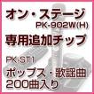 【送料無料】 オンステージ カラオケ 曲 オンステージ専用追加曲チップ PK-ST1 onstage