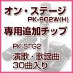 【送料無料】 オンステージ カラオケ 曲 オンステージ専用追加曲チップ PK-STG2 演歌・歌謡曲 30曲入 〜懐かしのメロディ