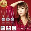 日本製 一粒 スワロフスキー ネックレス ペンダント レディース シンプル ジルコニア ブランド プレゼント