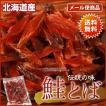 北海道産!鮭とば(干物)125g【送料無料/メール便】