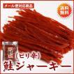 北海道産!鮭ジャーキー(ピリ辛)78g【送料無料/メール便】