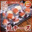 鮭チーズ82g【送料無料/メール便】