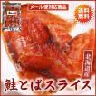 北海道産 鮭とばスライス58g【送料無料/メール便】