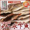 丸干し氷下魚(こまい)1袋150g【送料無料・メール便】