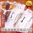 北海道海鮮珍味詰合せ(5袋)【送料無料】