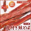 オホーツクサーモン【北海道産】皮付き鮭とば90g【送料無料・メール便】