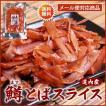 【北海道産】鱒とばスライス76g【送料無料・メール便】