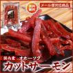 北海道産オホーツクカットサーモン76g【送料無料・メール便】