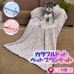 ペット用 犬 猫 ブランゲット ペット毛布 ペットマット水玉 ドット柄 ひざ掛け、ベッド 暖かい ブルー ピンク グレー Mサイズ