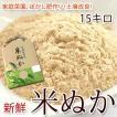 【送料無料】低農薬の米糠、米ぬか 15キロ×10袋  お米屋の新鮮米ぬか