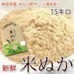低農薬の米糠、米ぬか 15キロ お米屋の新鮮米ぬか家庭菜園、堆肥作りに