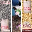 高品質な籾殻もみがらを除草に、家庭菜園、土壌改良、ハウス栽培に約75リットルとくん炭75リットル2セット 合計4袋。送料無料 もみがらくんたん