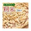 籾米  種籾25キロ 長野産 もみごめ