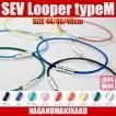 SEV Looper typeM セブ ルーパー タイプM size44 46 48cm 1年保証