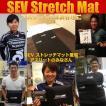 SEV Stretch Mat  セブ ストレッチマット【送料無料・プレゼント付】14時までにご注文で当日出荷いたします。遅くとも翌日出荷いたします
