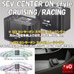 セブ センターオン スタイル シリーズ クルージング/レーシング【送料無料・プレゼント付】