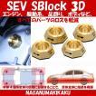 SEV SBlock 3D セブ Sブロック3D【送料無料・プレゼント付】